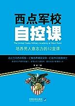 西点军校自控课:培养男人意志力的12堂课 (益智汇)