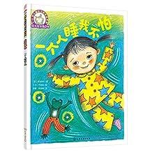 铃木绘本(第5辑)·3-6岁儿童好习惯养成系列:一个人睡我不怕