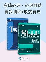 心理自助系列:自我训练(改变焦虑和抑郁的习惯)+改变自己(心理健康自我训练) (鹿鸣心理)