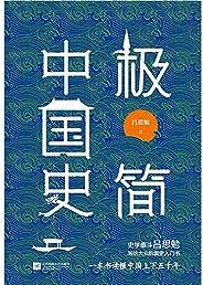 極簡中國史(一本打開就要通宵讀完的好史)