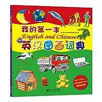 我的第一本英汉图画词典(适合3岁以上)