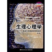 生理心理学:走进行为神经科学的世界(第九版)(全彩)
