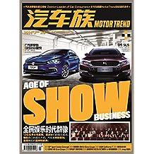 汽车族 14年3月刊 精选版