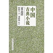 中国古典小说(精)(简体版) 港版 夏志清 香港中文大學