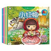 AR童话枕边小绘本(3-6岁)(套装共10册)