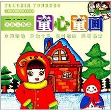 儿童美术素质教育专业教材·童心童画:活泼人物篇