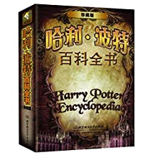 哈利•波特百科全书(珍藏版)