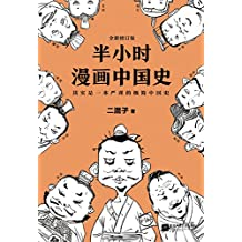 半小时漫画中国史(修订版)(其实是一本严谨的极简中国史!) (这本史书真好看文库)