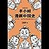 半小时漫画中国史(修订版) (这本史书真好看文库)