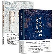 中央帝国的财政密码+中央帝国的哲学密码 共2册