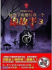 """每个午夜都住着一个诡故事 第三册(中国版""""驱魔人"""",你从来没有遇见,但就在你身边发生的诡异事件)"""