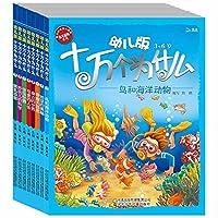 北斗百科系列:幼儿版十万个为什么(套装共8册)