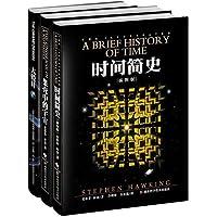 霍金:时间简史+果壳中的宇宙+大设计(套装共3册)