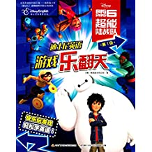 迪士尼英语游戏乐翻天(第1级):超能陆战队(汉英对照)(家庭版)