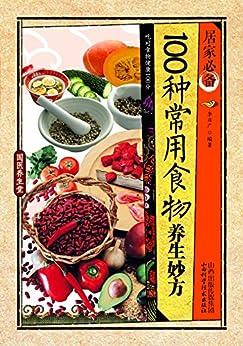 """""""居家必备. 100种常用食物养生妙方 (国医养生堂 20)"""",作者:[李兴广]"""