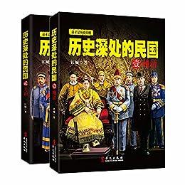"""""""历史深处的民国+晚清、共和(套装共2册)"""",作者:[江城]"""