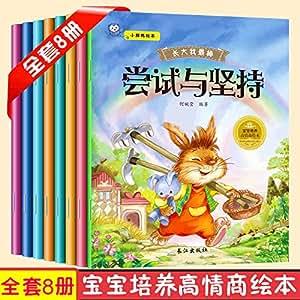 宝宝培养情商绘本故事书3-4-5-6岁儿童睡前小故事早教启蒙图画书