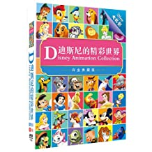 迪斯尼的精彩世界(47DVD)白金典藏版