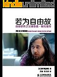 若为自由故——自由软件之父理查德·斯托曼传(异步图书)