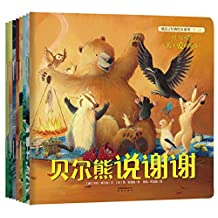 暖房子经典绘本系列·关于爱的故事贝尔熊(套装共8册)