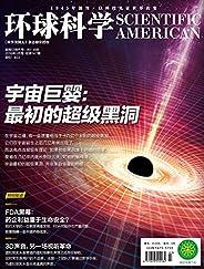 《環球科學》2018年03月號
