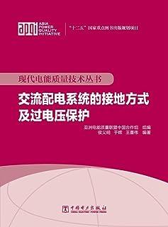 现代电能质量技术丛书 交流配电系统的接地方式及过电压保护