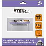 GB用 扩展转换器【 (SFC用兼容机) 16位口袋HDMI用】
