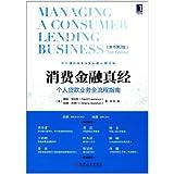 消费金融真经: 个人贷款业务全流程指南(原书第2版)