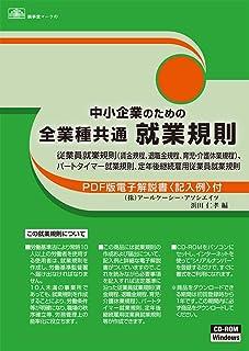 日本法令 用于中小企业的所有业种通用就业规则 劳基29-D