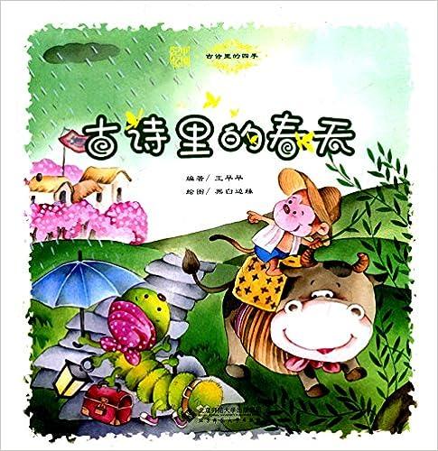 《中国记忆·古诗里的四季》