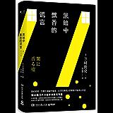 黑暗中飘香的谎言(第60届江户川乱步奖满分全票通过获奖作品!我们终其一生都在黑暗中摸索,必须仰赖他人的善意才得以存活。)