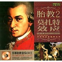 胎教2:莫扎特效应(CD)