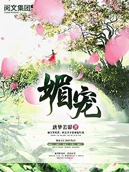 """""""媚宠第2卷"""",作者:[唐梦若影]"""