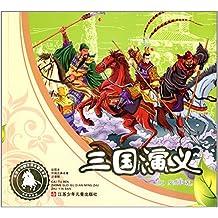 彩图本中国古典名著:三国演义(注音版)