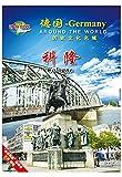 德国·科隆(DVD)