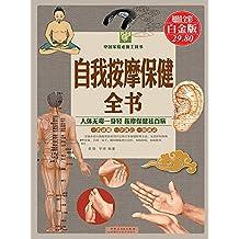 自我按摩保健全书 (中国家庭必备工具书)