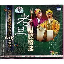 京剧流派唱腔卡拉OK大全:老旦唱腔精选(VCD)