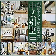 中式别墅(Ⅱ)(精)/典藏新中式