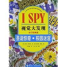I SPY视觉大发现:圣诞惊奇•校园迷宫(合订经典版)