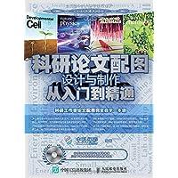 科研论文配图设计与制作从入门到精通(附DVD光盘)