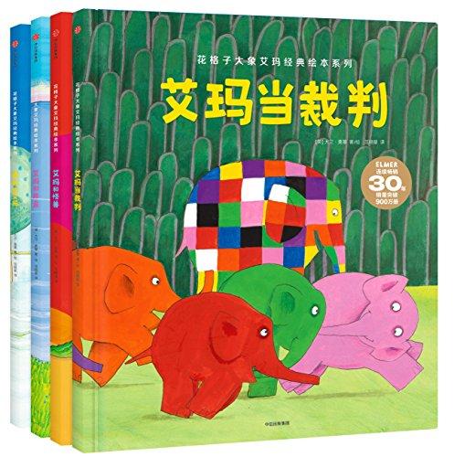 花格子大象艾玛经典绘本系列:艾玛当裁判+艾玛和怪兽+艾玛和鲸鱼等(套装共4册)