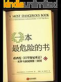 一本最危险的书:塔西佗《日耳曼尼亚志》——从罗马帝国到第三帝国(附《日耳曼尼亚志》中译本)