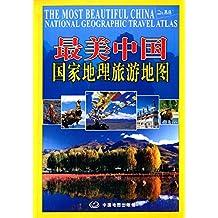 最美中国·国家地理旅游地图
