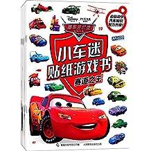 赛车总动员:小车迷贴纸游戏书(套装共6册)