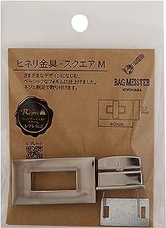 KIYOHARA 手提篮 杂质金属零件 方形 M 镍 1套 BM04-06