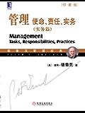 管理:使命、责任、实务(实务篇)(珍藏版) (德鲁克管理经典)