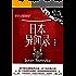 异域密码之日本异闻录(《异闻录系列》实体书畅销破百万。) (异域密码系列)