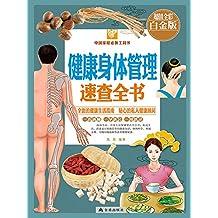 健康身体管理速查全书 (中国家庭必备工具书)