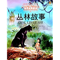 丛林故事(最能打动孩子心灵的世界经典童话系列)