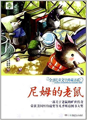 全球儿童文学典藏书系:尼姆的老鼠